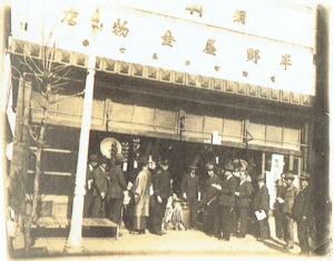 平野屋金物店昭和12年の店舗の様子(外観)