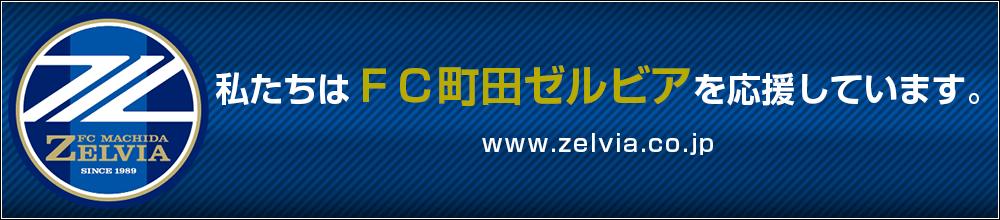 私達はFC町田ゼルビアを応援しています。